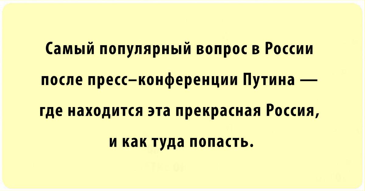Анекдоты Про Россию