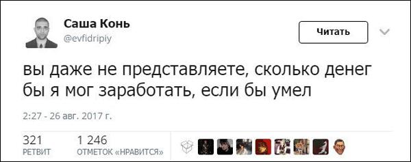 Смешные твиты из соцсетей для отличного настроения
